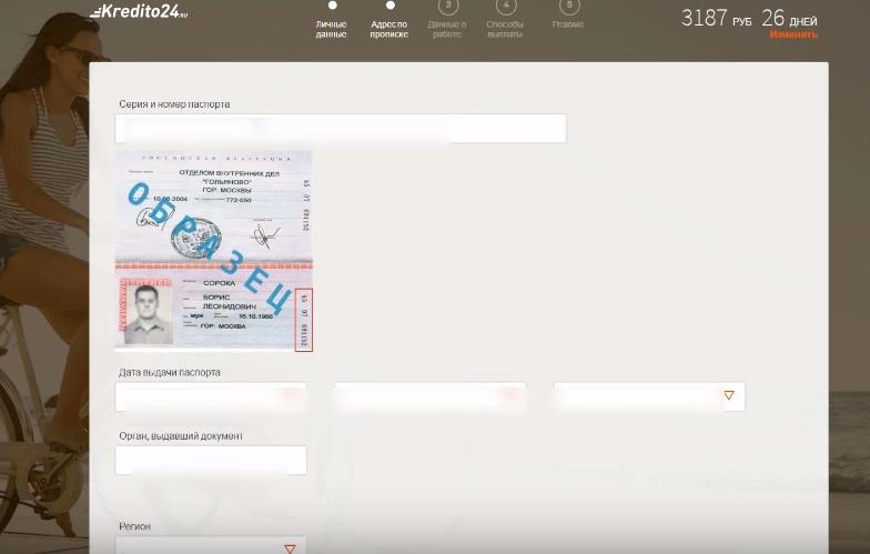 Кредито (Kredito24) оформить займы в МФО- отзывы, личный кабинет, официальный сайт