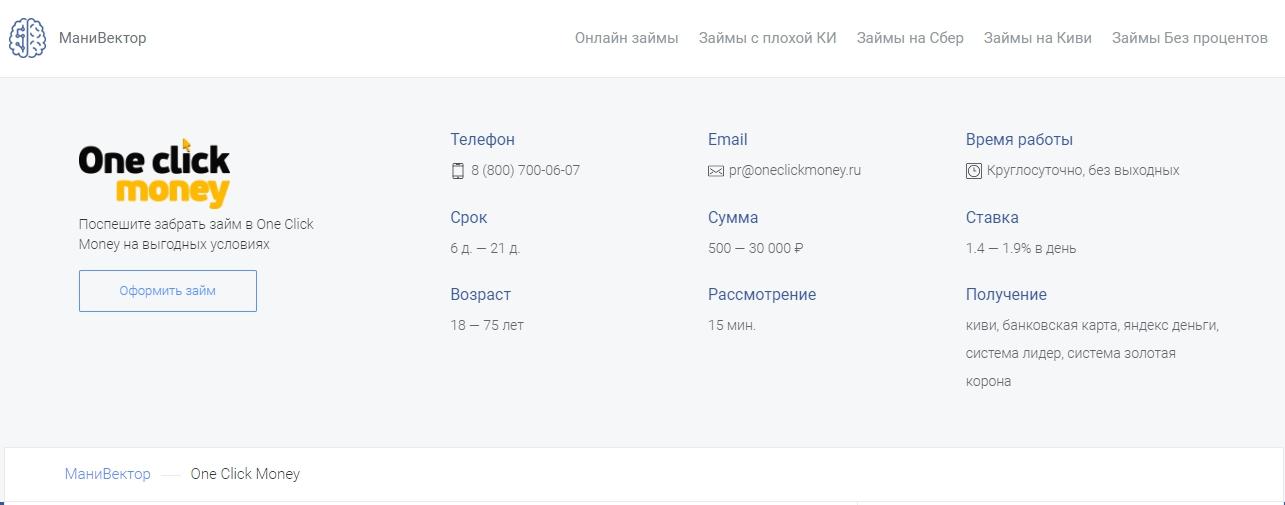 Ван Клик Мани (Оneclickmoney) оформить займ - отзывы, личный кабинет, официальный сайт