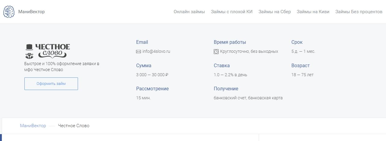Chеstnoye Slovo oformit' zaym, lichnyy kabinet, ofitsial'nyy sayt, otzyvy