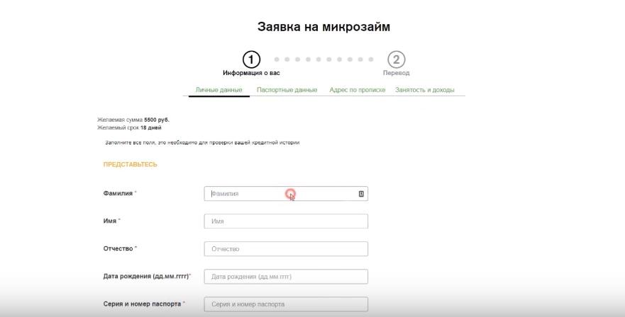 Слон Финанс (Slon Finance) оформить займы - отзывы, личный кабинет, официальный сайт