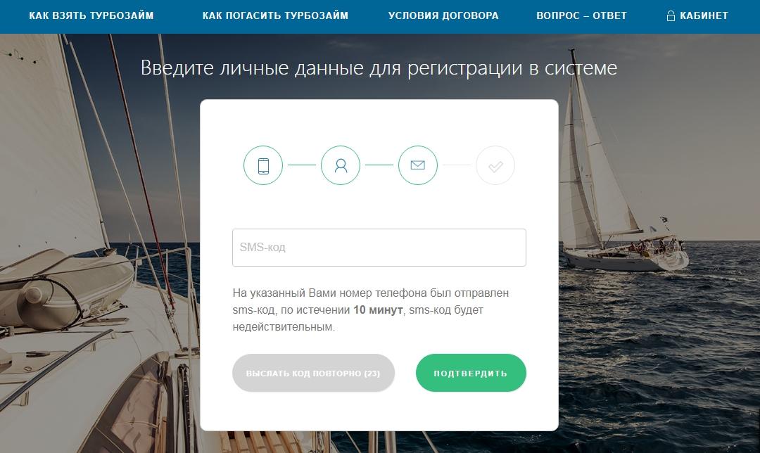 Турбозайм (Turbozaim) оформить займ - отзывы, личный кабинет, официальный сайт