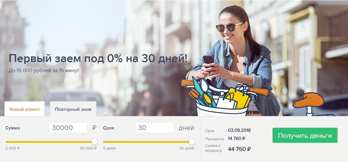 еЗаем (eZaem) оформить займ - отзывы, личный кабинет, официальный сайт