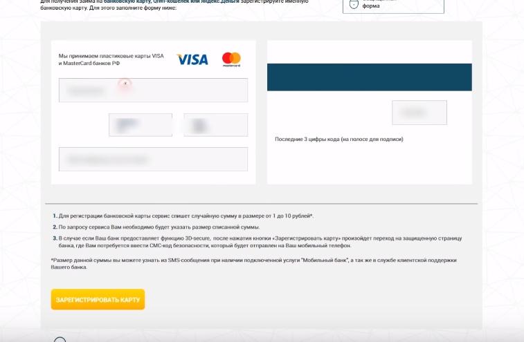 Конга (Konga) оформить займ - отзывы, личный кабинет, официальный сайт