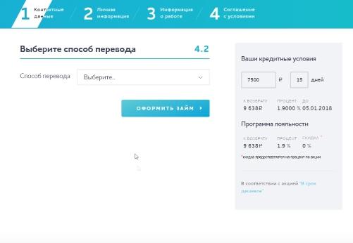 Смарт Кредит (Smart Credit ) оформить займ - отзывы, личный кабинет, официальный сайт