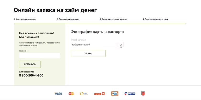 Кредит Плюс (Credit Plus) оформить займ - отзывы, личный кабинет, официальный сайт