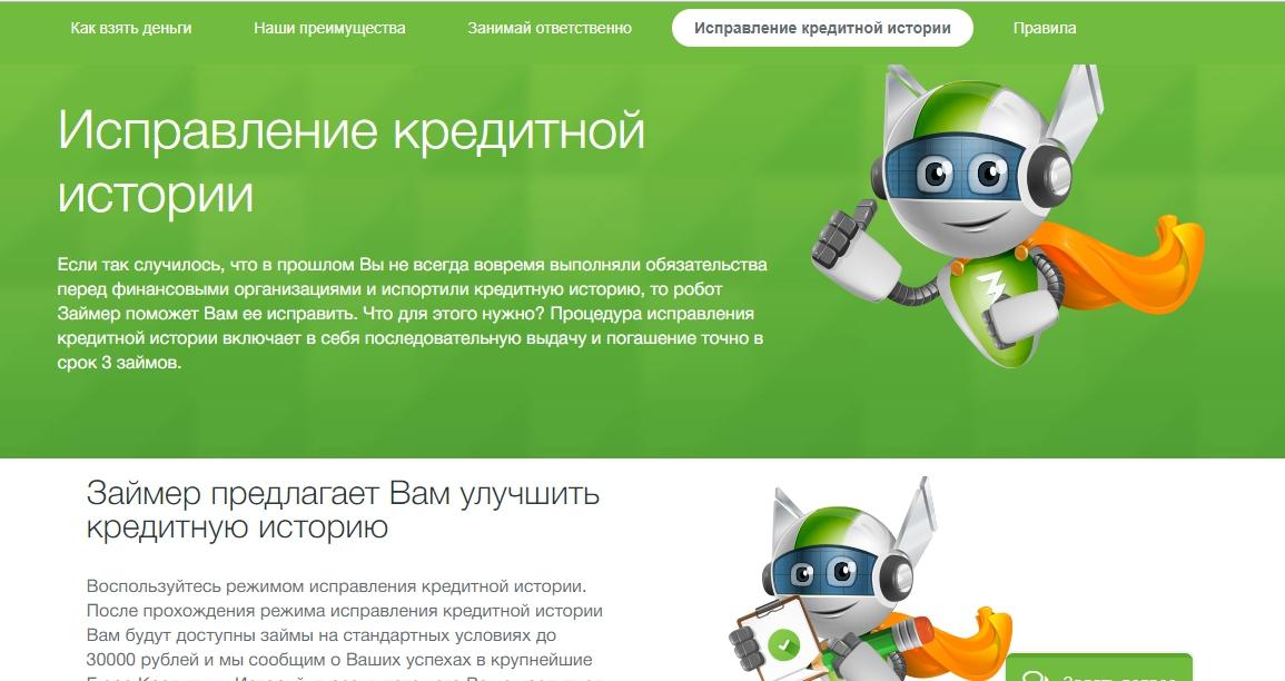 Займер (Zaimer) оформить займ - отзывы, личный кабинет, официальный сайт