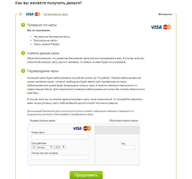 МаниМен (MoneyMan) оформить займ - отзывы, личный кабинет, официальный сайт